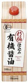 ◆オーサワジャパン◆杉桶仕込み有機醤油(紙パック) 550ml