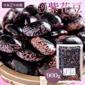 紫花豆 900グラム 令和2年収穫 北海道産