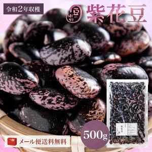 紫花豆 500グラム 北海道産 令和2年収穫