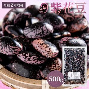 紫花豆 500グラム 令和2年収穫 北海道産