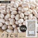 令和2年収穫 北海道産 手亡豆 500グラム