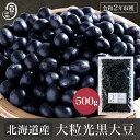 令和2年収穫 北海道産 大粒黒大豆 500グラム