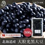令和2年収穫北海道産大粒黒大豆500グラム