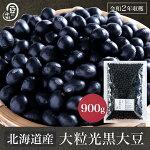 令和2年収穫北海道産大粒黒大豆900グラム