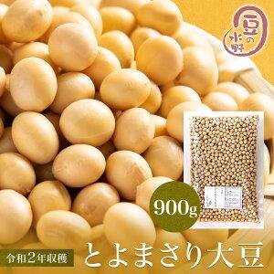 大粒とよまさり大豆2.8上 900グラム 令和2年収穫 北海道産 食物繊維 大豆イソフラボン イソフラボン タンパク質 アミノ酸 栄養 豊富 畑の肉 白目大豆 ヘルシー 健康 ダイズ 国産 国内産 だいず
