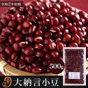大納言小豆 500グラム 令和2年収穫 北海道産  食物繊維 サポニン...