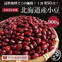 お値打ち 小豆 900グラム 令和2年収穫 北海道 十勝産 お試し 送料無料 メール便 食物繊維 サポニン ポリフェノール 栄…