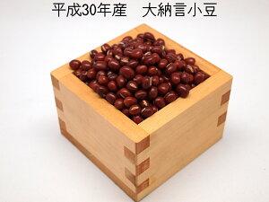 """【30""""  北海道 大納言小豆 500g入り】 赤飯をはじめ甘納豆や小倉餡に最適 平成30年収穫の 北海道産 の 大納言 です。"""