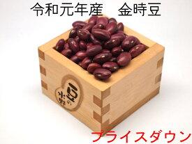 """【2019"""" 北海道産 金時 250g入り】煮豆はもちろんスープやサラダにも良く合う令和元年収穫の 北海道産 の 金時豆 です。"""