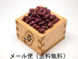 """【2019"""" 北海道産 金時 250g入り】※送料無料(メール便)煮豆はもちろんスープやサラダにも良く合う令和元年収穫の 北海道産 の 金時豆 です。"""