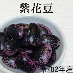令和2年収穫 北海道産 紫花豆 250グラム