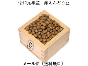 """【 2019"""" 北海道 赤えんどう 500g入り】※送料無料(メール便) みつ豆や豆大福を作るなら 令和元年収穫の 北海道産 の 赤えんどう豆 です。"""