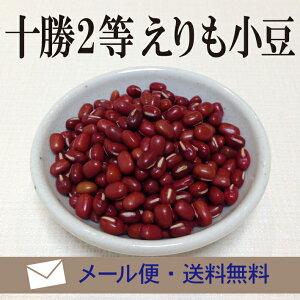 """【30""""  十勝 えりも 小豆 500g入り】※送料無料(メール便) あんこ ぜんざい 作りに欠かせない平成30年収穫の 北海道十勝産 の 小豆 です。"""