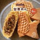 季節限定 甘栗あん鯛焼き 6匹入りクール便専用 自家製あん 急速...