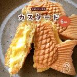 【クール便専用商品】創作鯛焼き大垣屋の贅沢カスタード鯛焼き1箱(6匹入り)