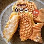 【クール便専用商品】創作鯛焼き大垣屋のふっくら白あん鯛焼き1箱(6匹入り)