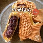 【クール便専用商品】創作鯛焼き大垣屋の自家製つぶあん鯛焼き1箱(6匹入り)