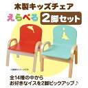 MAMENCHI 木製キッズチェア 組立済 【えらべる2脚セット】スタッキングチェア 木製イス 幼児イス 子ども用椅子 子ども…