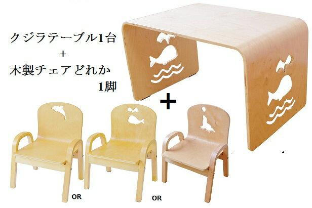 MAMENCHI サイズ大き目な子供用木製テーブルクジラ ナチュラル1台と木製チェアナチュラル1台のセット(椅子はイルカ・クジラ・アシカのナチュラルから1脚お選びください。 テーブルセット子供机 ファースト家具 学習デスク 木製テーブル 机 幼児机 キッズテーブル