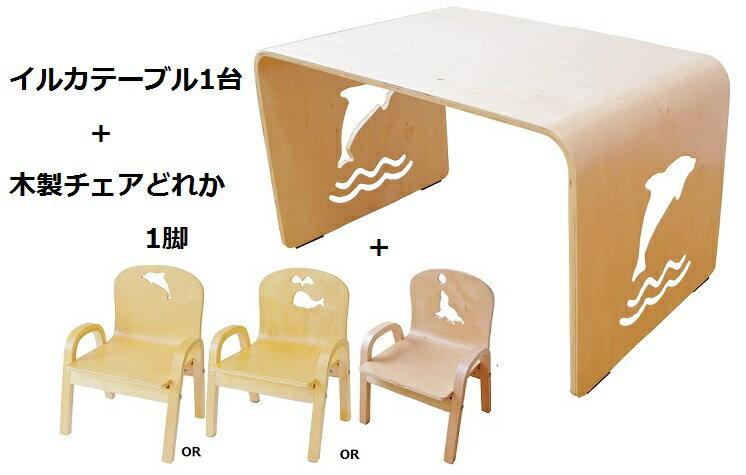 MAMENCHI サイズ大き目な子供用木製テーブルイルカ ナチュラル1台と木製チェアナチュラル1台のセット(椅子はイルカ・クジラ・アシカのナチュラルから1脚お選びください。 テーブルセット子供机 ファースト家具 学習デスク 木製テーブル 机 幼児机 キッズテーブル