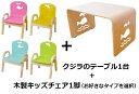 MAMENCHI サイズ大き目な子供用木製テーブルクジラ ナチュラル1台と木製チェアカラー1台のセット(椅子はイルカ・クジラ・アシカのカラーから1脚お選びくださ...
