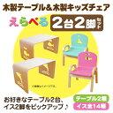 「組立済・セット買い」MAMENCHI 【えらべるテーブル2台&チェア2脚セット】大きめサイズの木製テーブルと木製チェア…