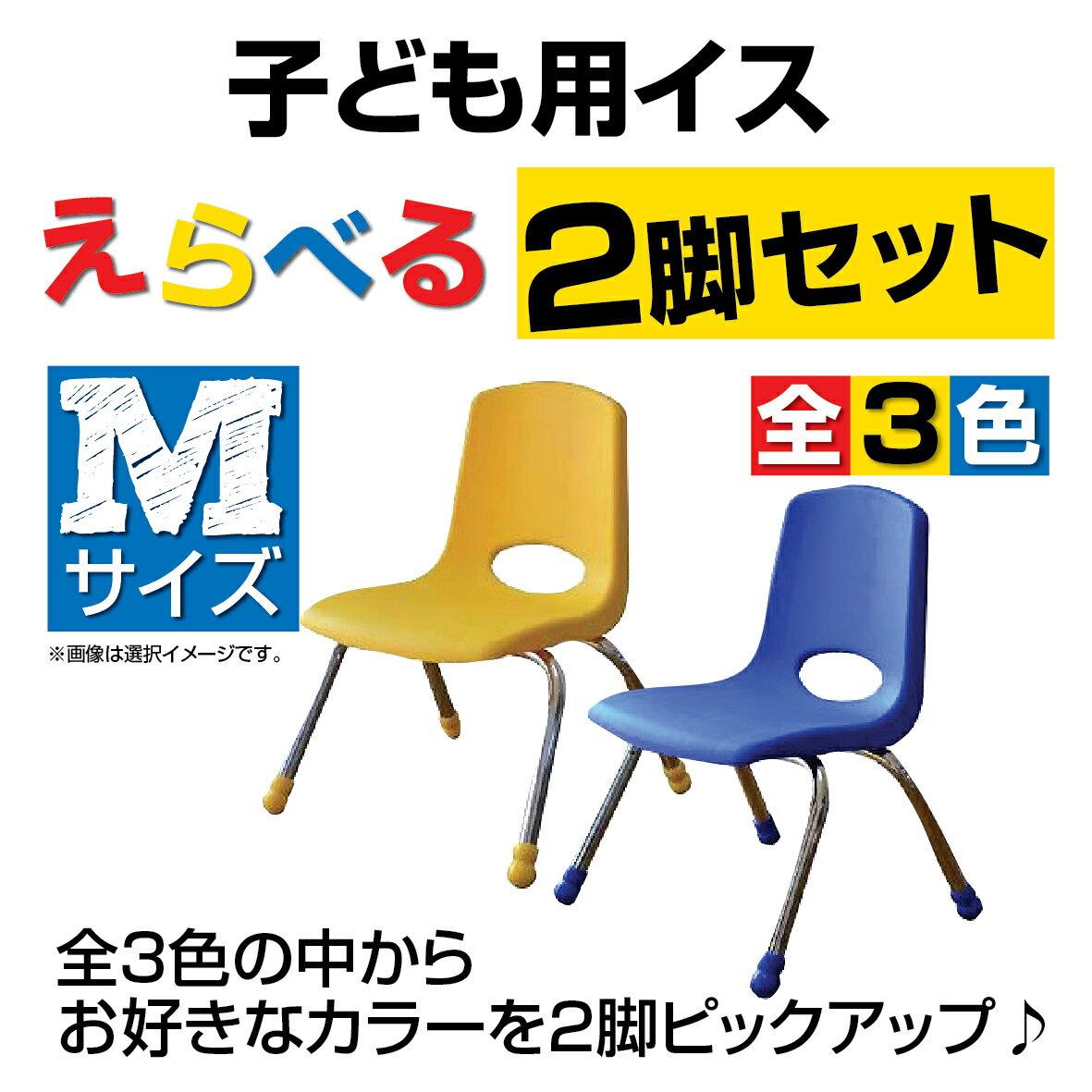 MAMENCHI 子供用イス M 2脚のページ 送料込み価格 頑丈な椅子 ヨーロッパやアメリカではスクールチェアとして使用されています。