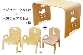 ワケアリ!MAMENCHI サイズ大き目な子供用木製テーブルクジラ ナチュラル1台と木製チェア1脚のセット(椅子はお好きなくり抜きとカラーをお選びください。)テーブルセット子供机 ファースト家具 学習デスク 木製テーブル 机 幼児机 キッズテーブル