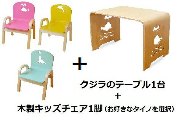MAMENCHI サイズ大き目な子供用木製テーブルクジラ ナチュラル1台と木製チェアカラー1台のセット(椅子はイルカ・クジラ・アシカ・ペンギン・ゾウ・クマのカラーから1脚お選びください。 テーブルセット子供机 ファースト家具 学習デスク