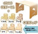 MAMENCHI サイズ大き目な子供用木製テーブルイルカ ナチュラル1台と木製チェアナチュラル1台のセット(椅子はイルカ・…