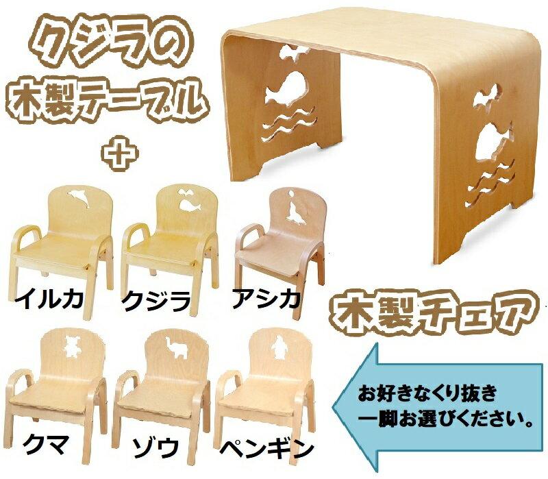 MAMENCHI サイズ大き目な子供用木製テーブルクジラ ナチュラル1台と木製チェアナチュラル1脚のセット(椅子はイルカ・クジラ・アシカ・ペンギン・ゾウ・クマのナチュラルから1脚お選びください。 テーブルセット子供机 ファースト家具