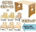 MAMENCHI サイズ大き目な子供用木製テーブルクジラ ナチュラル1台と木製チェアナチュラル1脚のセット(椅子はイルカ・…