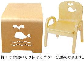 「組立済・セット買い」MAMENCHI サイズ大き目な子供用木製テーブルクジラ ナチュラル1台と木製チェア1脚のセット(椅子はイルカ・クジラ・アシカ・ペンギン・ゾウ・クマの中から1脚お選びください。 テーブルセット子供机 ファースト家具