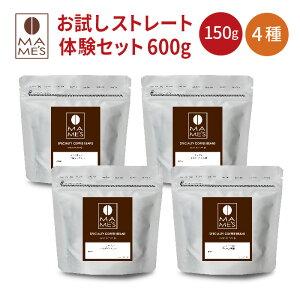 送料無料 お試し ストレート体験セット 600g 150g×4種 マメーズ焙煎工房 コーヒー コーヒー豆 お試し