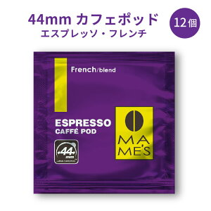 44mmエスプレッソカフェポッド フレンチ ブレンド 12個入り| マメーズ焙煎工房(エスプレッソ/カフェポッド/44mm)
