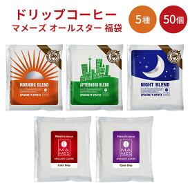 【送料無料】ドリップコーヒー マメーズ オールスター 福袋 5種 全50個 たっぷり10g スペシャルティコーヒー100%