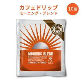 ドリップコーヒー マメーズ オリジナル モーニングブレンド 10個セット マメーズ焙煎工房 ワンドリップ ドリップパック コーヒー