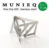 MUNIEQ Tetra Drip (ミュニーク テトラ ドリップ)02S