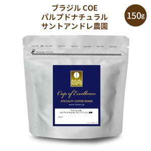ブラジル COE パルプドナチュラル サントアンドレ農園(150g) | マメーズ焙煎工房(コーヒー / コーヒー豆 / COE) カップオブエクセレンス