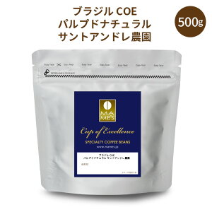 【送料無料】ブラジル COE パルプドナチュラル サントアンドレ農園(500g) | マメーズ焙煎工房(コーヒー / コーヒー豆 / COE) カップオブエクセレンス