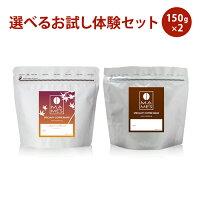 【送料無料】選べるお試し体験セット150g×2種|マメーズ焙煎工房(コーヒー/コーヒー豆/お試し)