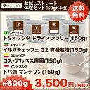 【送料無料】お試しストレート体験セット150g×4種 | マメーズ焙煎工房(コーヒー/コーヒー豆/お試し)