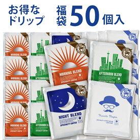 【限定 送料無料】ドリップコーヒー マメーズ 父の福袋 父の日パッケージのペレイラブレンドほか4種類のカフェドリップ 50個セット たっぷり 10g スペシャルティコーヒー