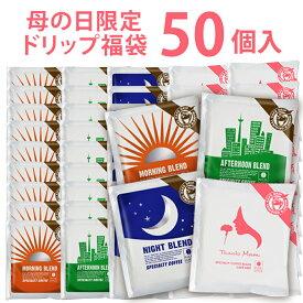 【送料無料】ドリップコーヒー マメーズ 季節の福袋 限定 母の日ブレンド35個 ほか全4種類のドリップ 50個セット たっぷり 10g スペシャルティコーヒー