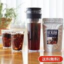 水出しコーヒー ジャグ × アイスブレンド ( 150g ) セット ギフト プレゼント マメーズ焙煎工房 アイスコーヒー コー…