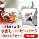 【送料無料】水出しコーヒーパック10個入 × 2セット(約100杯分)| マメーズ焙煎工房(アイスコーヒー/水出しパック…