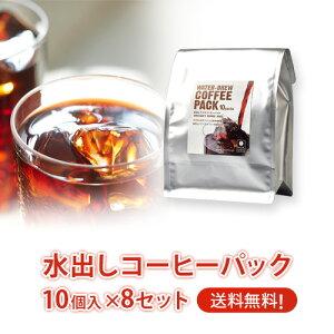 【送料無料】水出しコーヒーパック10個入 × 8セット(約400杯分)  マメーズ焙煎工房(アイスコーヒー/コーヒー/水出し/パック)