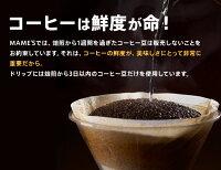 ドリップコーヒー【送料無料】オリジナルドリップコーヒー「カフェドリップ」お試しセット10個入|マメーズ焙煎工房(ワンドリップ/ドリップパック/コーヒー)