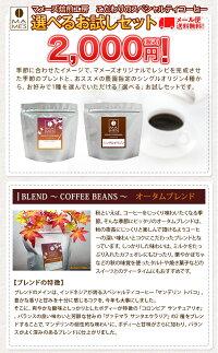 コーヒー豆選べるコーヒーお試しセットマメーズ焙煎工房スペシャルティコーヒー専門店が贈る高級お試しセット焙煎してすぐに発送メール便送料無料コーヒー