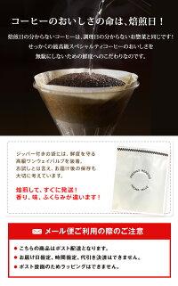 【送料無料】コーヒー豆お試し体験セット選べる150g×2種マメーズ焙煎工房スペシャルティコーヒー専門店が贈る高級お試し焙煎してすぐに発送メール便送料無料コーヒー